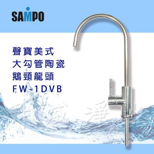 【升威淨水】聲寶台製不銹鋼大彎管龍頭/飲水用水龍頭FW-1DVB (2分規格)-LF無鉛認證