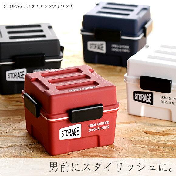 日本製 / 日本 STORAGE / 方形便當盒 / 男子便當盒 / 可微波 / 可洗碗機 / 550ml / shw-2001 共四色-日本必買 日本樂天代購(2484*0.4)。件件免運 0