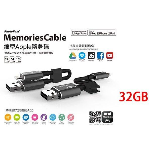 PhotoFast MemoriesCable GEN3 Apple 線型隨身碟(32G)(MFi)【馬尼行動通訊】