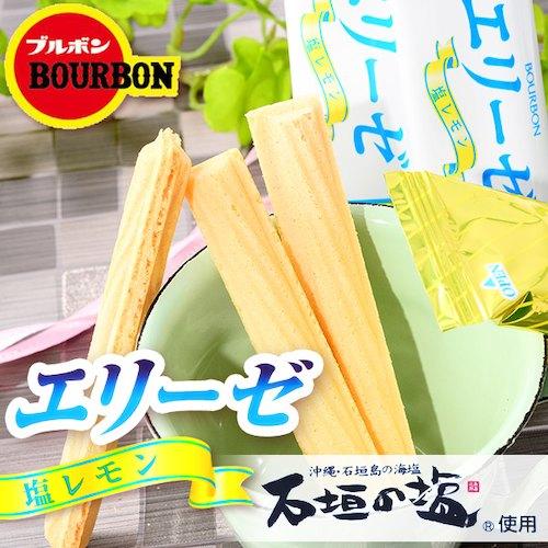 【Bourbon北日本】季節限定愛麗絲石垣島海鹽檸檬威化餅夾心餅乾40枚入144gブルボンエリーゼ塩レモン日本進口零食