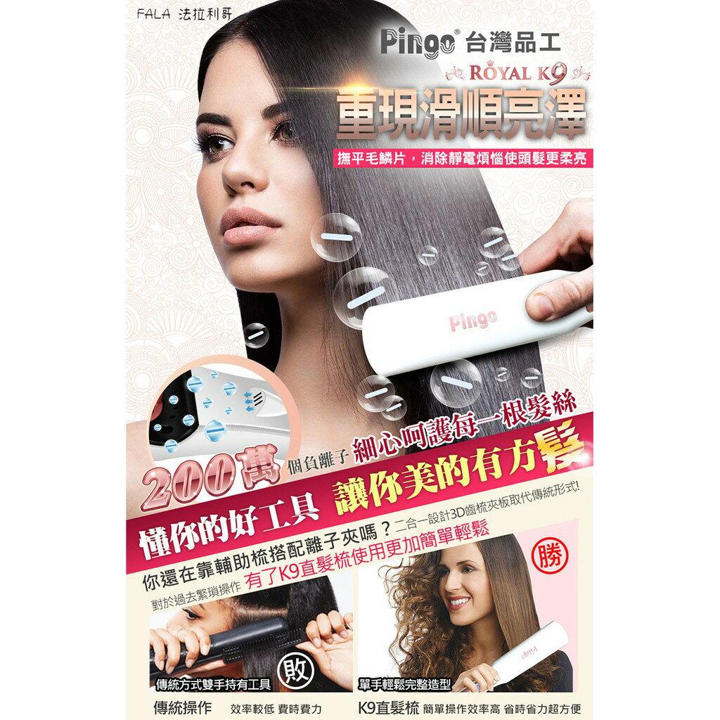『秒發免運中』 品工PINGO  K9直髮梳 ROYAL K9外噴式負離子直髮梳 K9 直髮梳