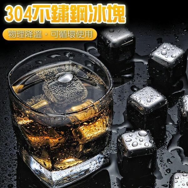 《居家用品任選四件9折》單入 安全無毒304不鏽鋼冰塊 威士忌冰石 威士忌冰塊 不融化冰塊 不溶化冰塊 即凍(V50-1506)