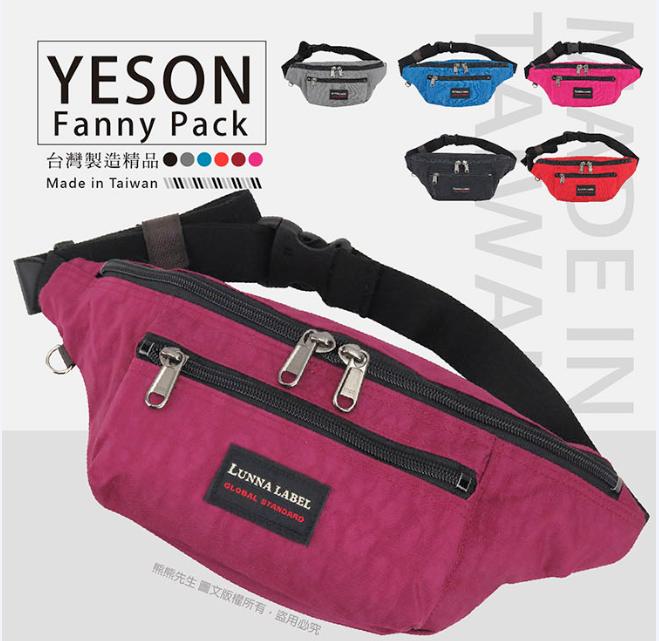 《熊熊先生》YESON 霹靂腰包 永生 輕量 夾扣背帶 出國旅遊 休閒包 732 多色