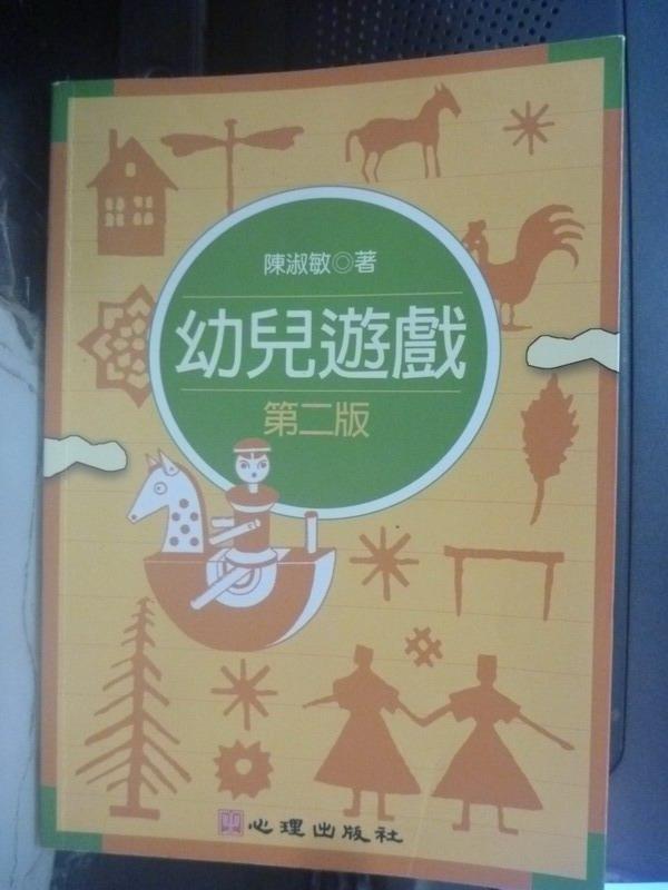 【書寶二手書T9/大學教育_ICD】幼兒遊戲2/e_陳淑敏