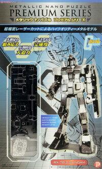 ◆時光殺手玩具館◆ 現貨 組裝模型 METALLIC NANO 金屬立體拼圖 鋼彈 RX-78-2