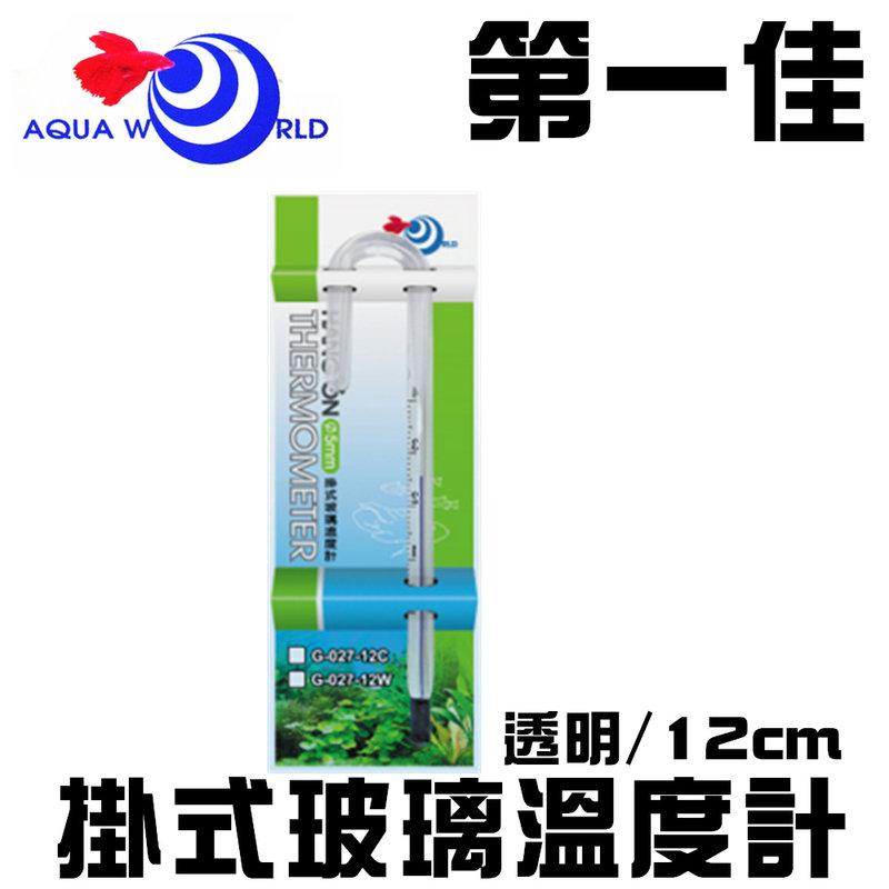 [第一佳水族寵物] 台灣AQUA WORLD水世界〔G-027-12C〕掛式玻璃溫度計 水溫計 透明/12cm