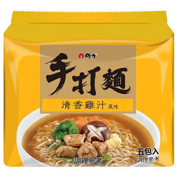 維力 手打麵 清香雞汁風味湯麵 75g (5入)x6袋/箱【康鄰超市】