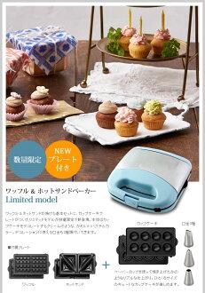 日本 Vitantonio VWH-21-B 水藍色鬆餅機 內附三款花式烤盤+三款擠花嘴 (預購)