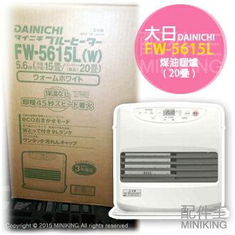 【配件王】日本代購 一年保 大日 DAINICHI FW-5615L 煤油暖爐 20疊 9公升 L系列
