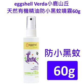 eggshell Verda小鹿山丘天然有機精油防小黑蚊噴霧60g