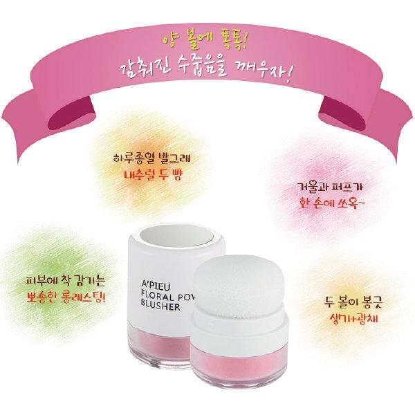 韓國Apieu花仙子腮紅粉4.5g【櫻桃飾品】【20614】