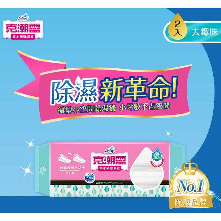 克潮靈 集水袋除濕盒-去霉味(盒 / 180g / 2入) [大買家] 4