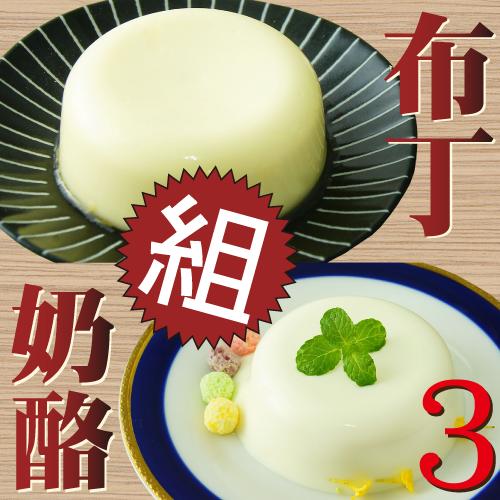 【二分之一巷點心工坊】焦糖布丁/鮮奶酪禮盒三盒(140g*6入/盒) 每盒內含~焦糖布丁3個組合鮮奶酪3個~