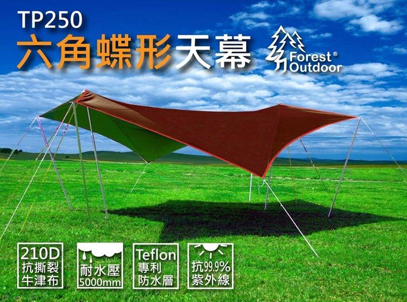 【【蘋果戶外】】Forest Outdoor TP-250 咖啡色六角蝶型天幕 210D銀膠天幕TP250 PRO可參考