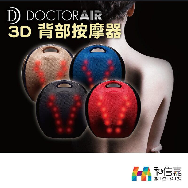 單機特惠【和信嘉】DOCTOR AIR 3D 背部按摩器(紅/象牙/藍/黑) 按摩紓壓 輕便好收 公司貨 原廠保固一年