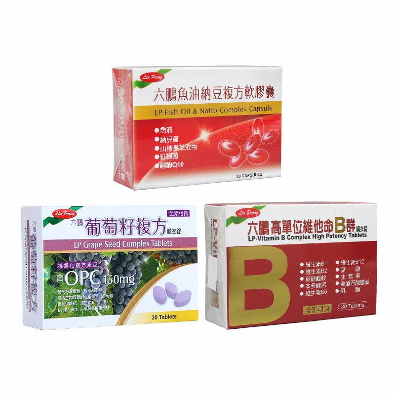 六鵬-魚油納豆復方軟膠囊*1高單位維他命B群*1葡萄籽復方*1