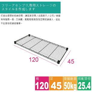 尚時配件120x45公分輕型黑色烤漆網片(GRL12045BK)