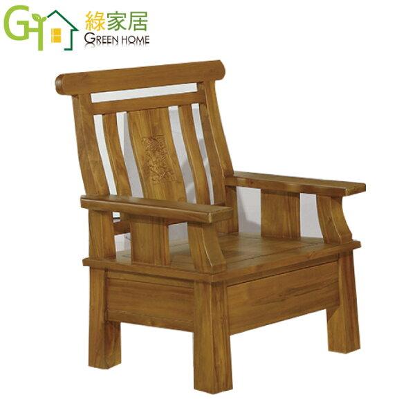 【綠家居】佛洛時尚柚木實木單人椅