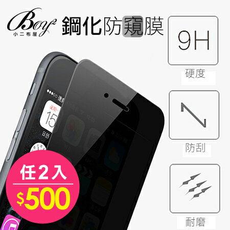 ☆BOY-2☆【N4051】防偷窺鋼化膜 防爆保護貼 0