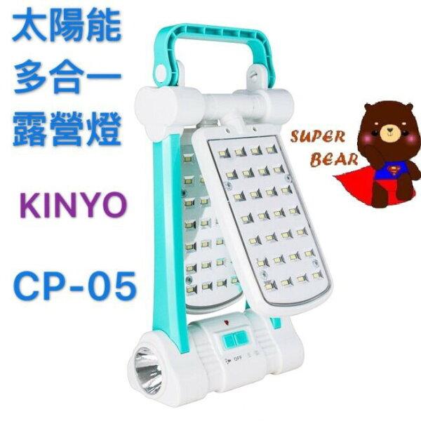 露營燈耐嘉KINYOCP-05太陽能多合一露營燈含發票應急燈手電筒檯燈