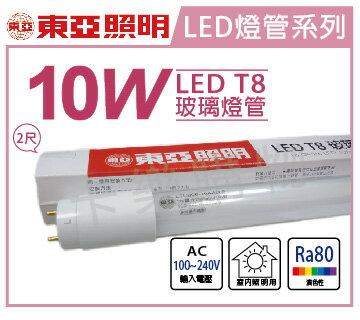 TOA東亞 LTU008-10AAD LED T8 10W 6000K 白光 2尺 全電壓 玻璃燈管  TO520036