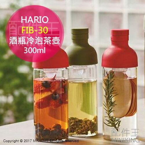 【配件王】現貨 日本製 HARIO FIB-30 酒瓶造型冷泡茶壺 300ml 附濾網 玻璃質感 紅 綠 兩色