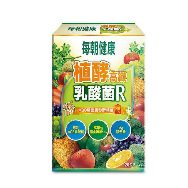 【小資屋】每朝健康 植酵高纖乳酸菌R(20包/盒1盒)效期:2019.1.19