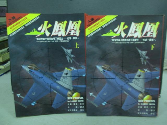 【書寶二手書T2/軍事_MPL】火鳳凰_上下冊合售_拉瑞龐德_原價540