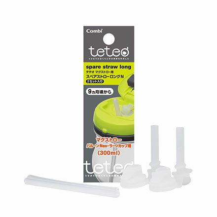 【悅兒園婦幼生活館】Combi 康貝 teteo 四階段喝水訓練杯(雙長吸管) 配件