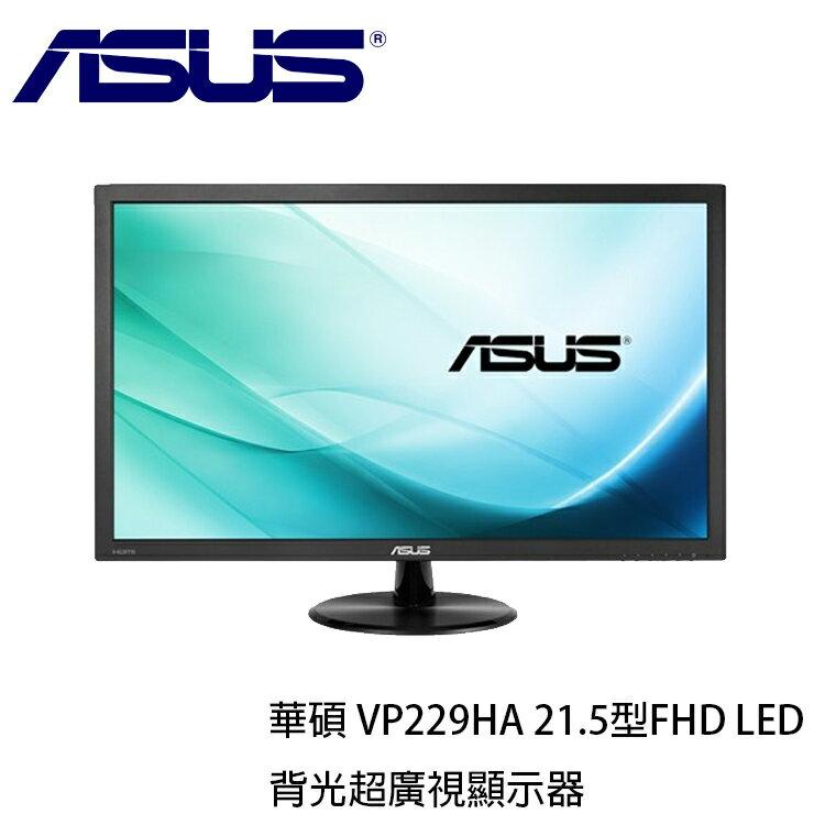 [喬傑數位]華碩 VP229HA 21.5型FHD LED背光超廣視顯示器