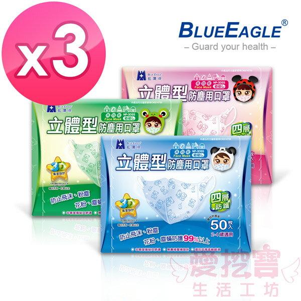 【藍鷹牌】2-4歲專用立體防塵口罩50片x3盒(寶貝熊圖案)NP-3DZSS*3