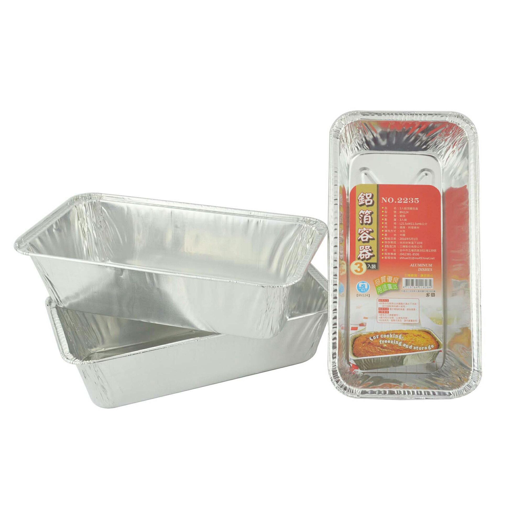 3入鋁箔麵包盒NO.2235 鋁箔容器 免洗餐具 麵包盒 鋁箔盒 鋁箔碗 焗烤盒 烤肉鋁箔盒 錫紙盒 燒烤 烘焙盒 烤箱盒
