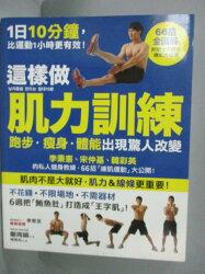 【書寶二手書T2/體育_YHO】這樣做肌力訓練跑步瘦身體能出現驚人改變_鄭周鎬_附海報