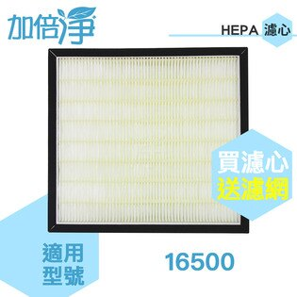加倍淨HEPA濾心適用Honeywell空氣清淨機16500機型HEPA濾網【送4片加強型活性碳濾網】