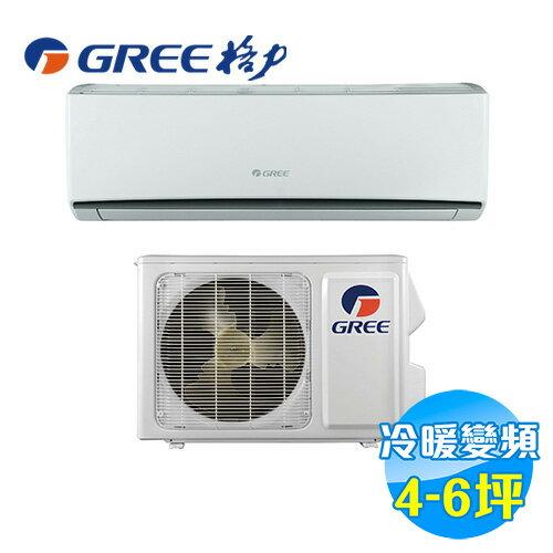 格力 GREE 冷暖變頻 一對一分離式冷氣 型 GSDQ~36HO  GSDQ~36HI