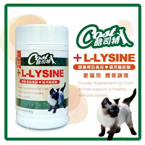 【力奇】酷司特 L-LYSINE 貓用離胺酸-80g-270元>可超取(F002A01)