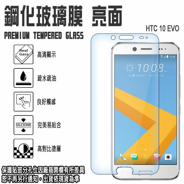 日本旭硝子玻璃 0.3mm 5.5吋 HTC 10 evo 鋼化玻璃保護貼/手機/螢幕/高清晰度/耐刮/抗磨/觸控順暢度高/疏水疏油