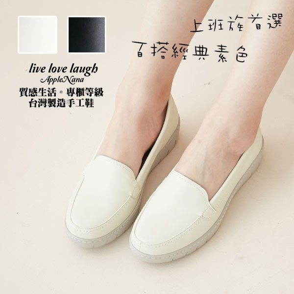 AppleNana蘋果奈奈【QT40091380】不出錯的好質感真皮氣墊鞋 0