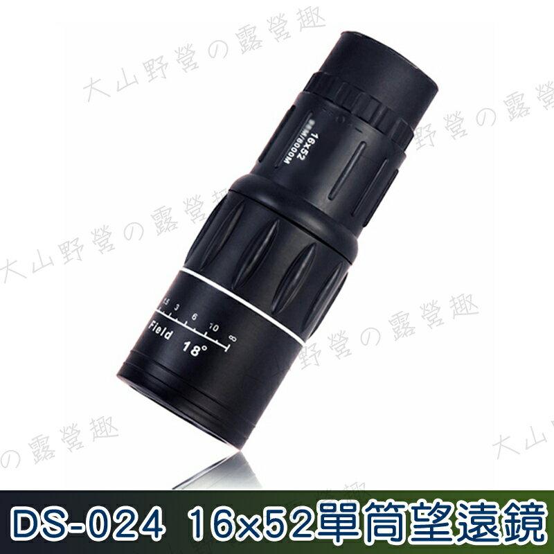 【露營趣】中和安坑 DS-024 16x52 單筒望遠鏡 隨身望遠鏡 適用戶外活動登山賞鳥演唱會