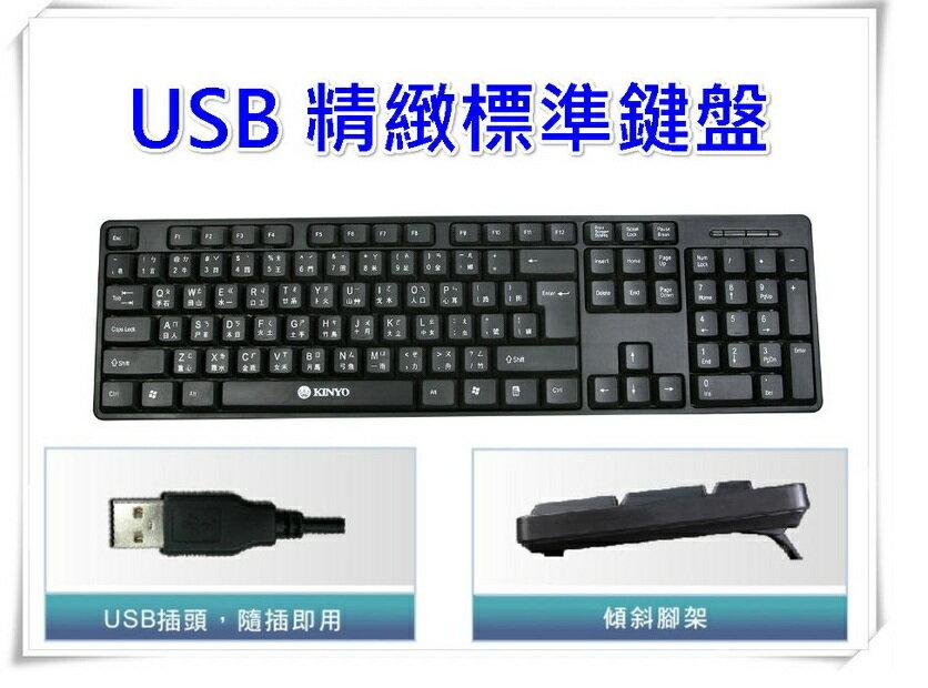 鍵盤 KINYO-USB精緻標準鍵盤 電腦周邊/桌上型電腦/鍵盤/滑鼠/低噪音/英雄聯盟/LOL KB-17U