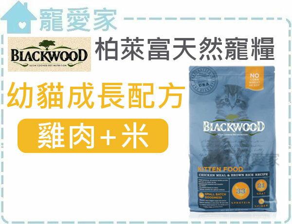 ☆寵愛家☆BLACKWOOD柏萊富特調幼貓成長配方(雞肉+米)6公斤.