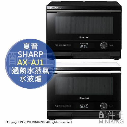 日本代購 空運 2020新款 SHARP 夏普 AX-AJ1 過熱水蒸氣 水波爐 22L 微波爐 蒸氣 烤箱