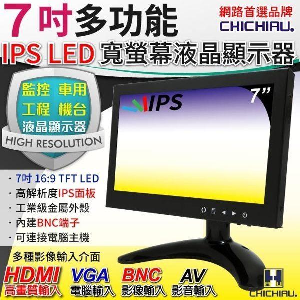 【CHICHIAU】7吋IPSLED液晶螢幕顯示器(AV、BNC、VGA、HDMI)