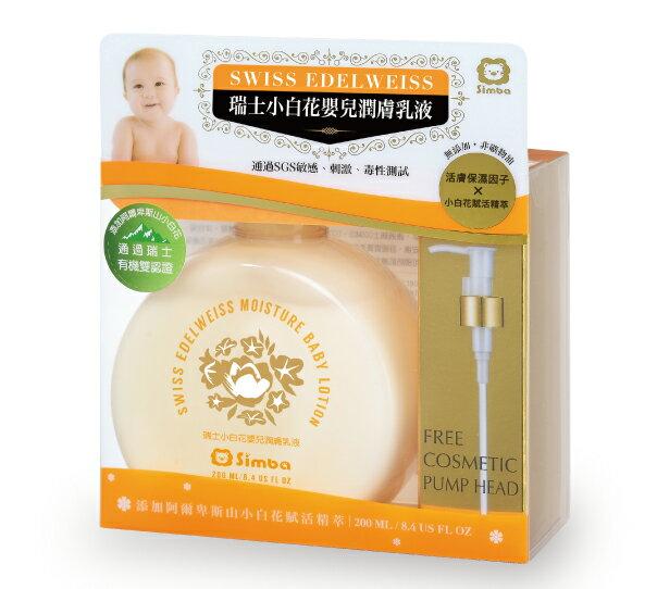 Simba小獅王辛巴 - 瑞士小白花嬰兒潤膚乳液 200ml - 限時優惠好康折扣