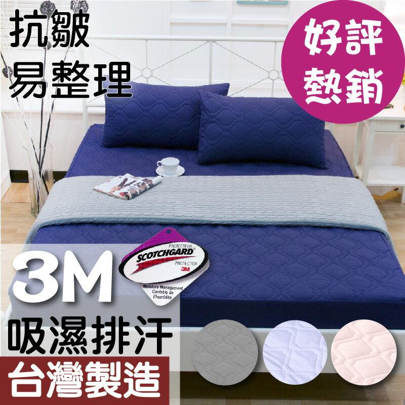 3M吸濕排汗保潔墊 (單品) 4色可選 【床包式 可機洗】 細緻棉柔 寢居樂 台灣製