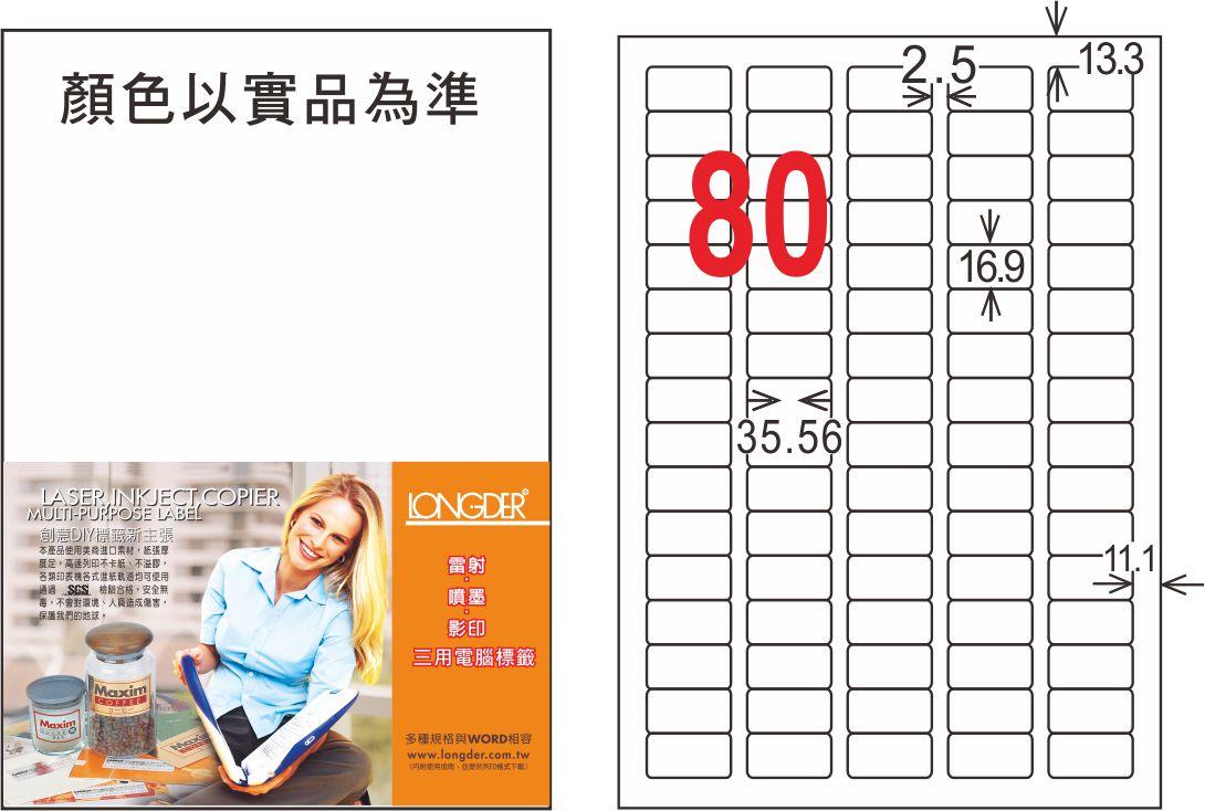 ~龍德~LD~8113~WR~C A4模造可再貼 16.9x35.56mm