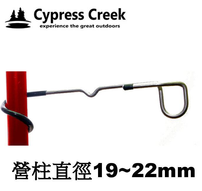 Cypress Creek 賽普勒斯 不鏽鋼窄版燈勾/營燈鈎/多功能掛勾/露營掛勾 AC-1010 19-22mm