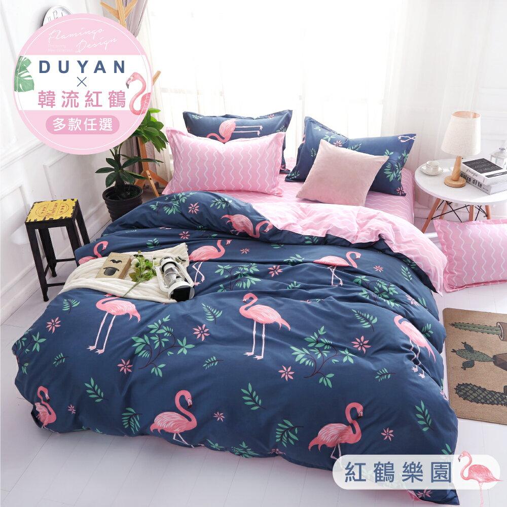 韓流紅鶴設計-雙人床包被套四件組