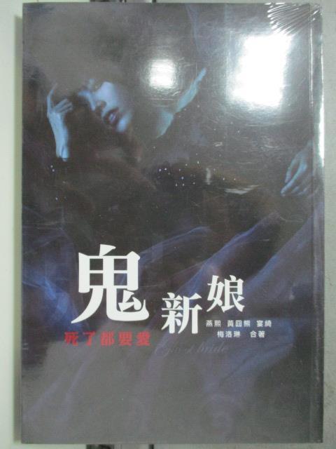 【書寶二手書T6/一般小說_HNK】鬼新娘:死了都要愛_燕熙、黃囧熊、宴綺、梅洛琳_未拆封