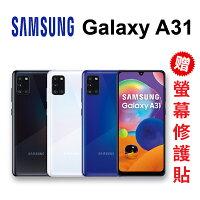 (刷卡最高享10%回饋)SAMSUNG Galaxy A31 6G/128G 6.4 吋手機 《贈 螢幕修護貼》-銓樂3C-3C特惠商品